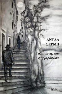 szerb