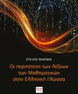 Οι περιπέτειες των λέξεων των μαθηματικών στην Ελληνική γλώσσα