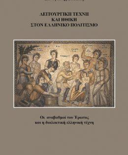 Λειτουργική Τέχνη και ηθική στον Ελληνικό Πολιτισμό